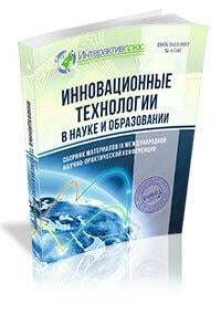 IX International Research and Practical Conference «Innovative technologies in science and education». Выпуск 1 (9). Volume 1