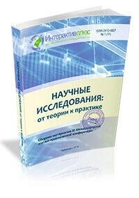 XI International Scientific and Practical Conference «Scientific studies: from theory to practice». Выпуск 1 (11). Volume 1