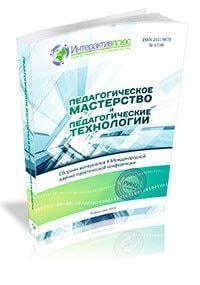 XI Международная научно-практическая конференция «Педагогическое мастерство и педагогические технологии». Выпуск 1 (11)