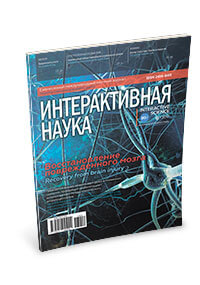 Monthly International Scientific Journal «Interactive science»