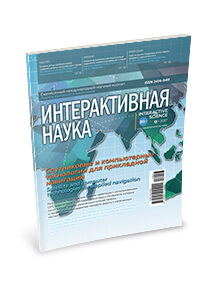 Monthly international scientific journal «Interactive science». Выпуск 3 (13)