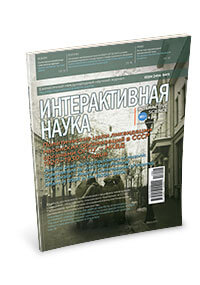 Monthly international scientific journal «Interactive science». Выпуск 4 (14)