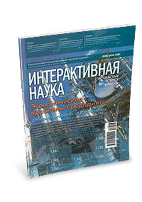 Monthly international academic journal «Interactive science». Выпуск 6 (16)
