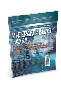 Monthly international academic journal «Interactive science». Выпуск 7 (17)
