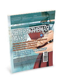Monthly international scientific journal «Interactive science». Выпуск 8 (18)