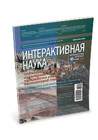 Monthly international academic journal «Interactive science». Выпуск 9 (19)
