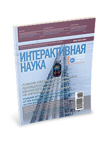 Monthly international scientific journal «Interactive science». Выпуск 10 (20)