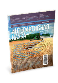 Monthly international scientific journal «Interactive science». Выпуск 11 (21)
