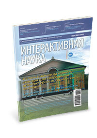 Monthly international scientific journal «Interactive science». Выпуск 12 (22)