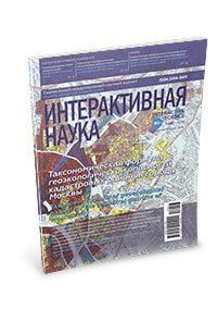 Monthly international scientific journal «Interactive science». Выпуск 1 (23)