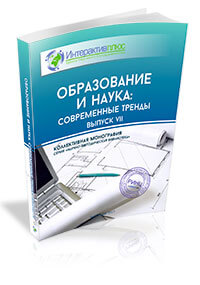 Collective Monograph «Education and science: current trends». Выпуск IX