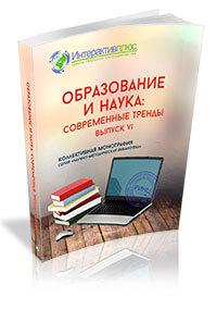 Коллективная монография «Education and science: current trends». Выпуск VIII