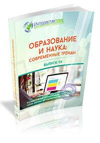 Collective monograph «Education and science: current trends». Выпуск VII