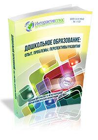 XII Международная научно-практическая конференция «Дошкольное образование: опыт, проблемы, перспективы развития»