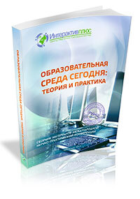 IX International Scientific and Practical Conference «Educational environment today: development strategies». Выпуск 1