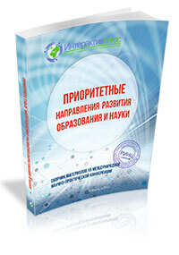 International Research-to-practice conference «Priority directions of science and education development». Выпуск 1. Volume 1