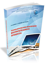 Авторская монография «Technological support of educational process»