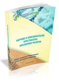 IV International Scientific and Practical Conference «Science and education: future development». Volume 2
