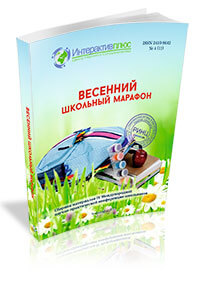 IV International Research-to-practice conference for pupils «Spring school marathon»