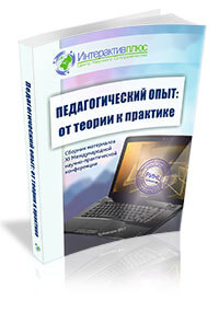 International Scientific and Practical Conference «Pedagogical experience: from theory to practice». Выпуск 1