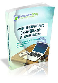 International Scientific and Practical Conference «Modern education development: from theory to practice». Выпуск 1