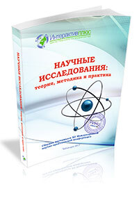 International Scientific and Practical Conference «Scientific studies: theory, methodology and practice». Выпуск 1. Volume 1