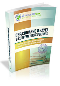 International Scientific and Practical Conference «Education and science in the modern context». Выпуск 1. Volume 1