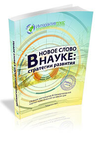 International Scientific and Practical Conference «A breakthrough in science: development strategies». Выпуск 1