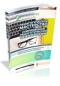 International Scientific and Practical Conference «Teaching skills and modern teaching technologies». Выпуск 1