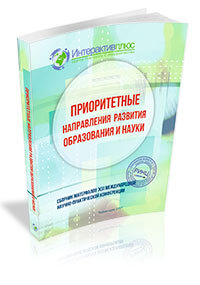 II International Research-to-practice conference «Priority trends of science and education development». Выпуск 2. Volume 1