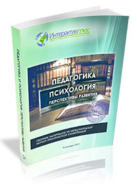 International Scientific and Practical Conference «Pedagogy and psychology: development prospects». Выпуск 1