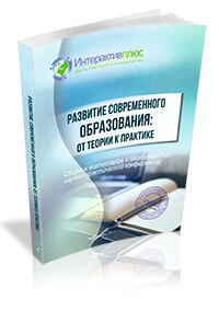 II International Scientific and Practical Conference «Modern education development: from theory to practice». Выпуск 2