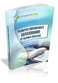 II Международная научно-практическая конференция «Развитие современного образования: от теории к практике»