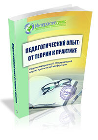 II International Research-to-practice conference «Pedagogical experience: from theory to practice». Выпуск 2