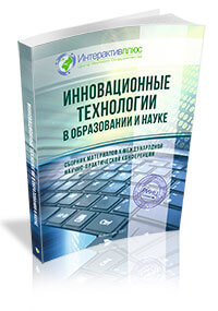 II International Research-to-practice conference «Innovative technologis in science and education». Выпуск 2
