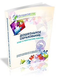 II International Scientific and Practical Conference «Preschool education: experience and future development». Выпуск 2