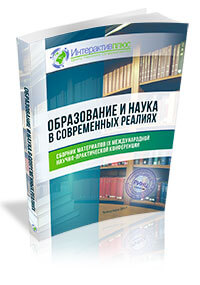 II International Research-to-practice conference «Education and science in the modern context». Выпуск 2