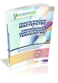 XIII International Scientific and Practical Conference «Pedagogical excellence and pedagogical technologies». Выпуск 2