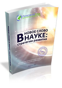 II International Scientific and Practical Conference «A breakthrough in science: development strategies». Выпуск 2. Volume 1