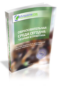 III International Scientific and Practical Conference «Educational environment today: theory and practice». Выпуск 3