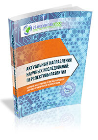 III International Scientific and Practical Conference «Relevant lines of scientific research: theory and practice». Выпуск 4. Volume 1