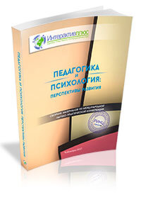 III International Scientific and Practical Conference «Pedagogy and psychology: development prospects». Выпуск 3