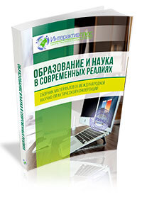 III International Research-to-practice conference «Education and science in the modern context». Выпуск 3