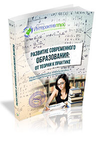 XIV International Scientific and Practical Conference «Modern education development: theory, techniques and practice». Выпуск 3
