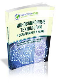 XII International Research-to-practice conference «Innovative technologis in science and education». Выпуск 3