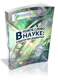 III International Scientific and Practical Conference «A breakthrough in science: development strategies». Выпуск 3