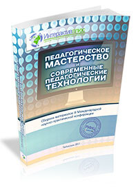 XIV International Scientific and Practical Conference «Pedagogical excellence and pedagogical technologies». Выпуск 3