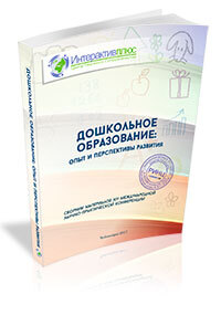 III All-Russian Scientific and Practical Conference «Preschool education: experience, questions and future development»