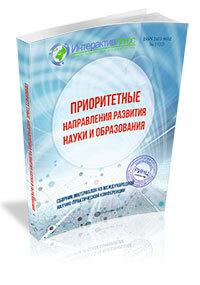 International Research-to-practice conference «Priority directions of science and education development». Выпуск 1. Volume 2