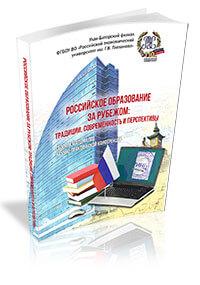 Научно-практическая конференция «Российское образование за рубежом: традиции, современность и перспективы»